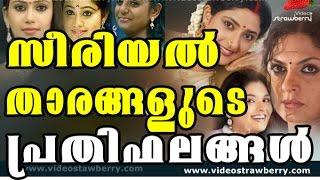 Repeat youtube video സീരിയൽ താരങ്ങളുടെ പ്രതിഫലങ്ങൾ | Malayalam Serial Actresses salary list | Serial Actress Remuneration