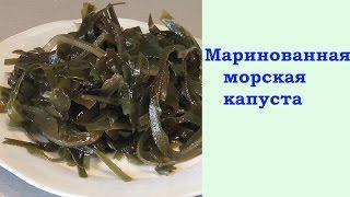 Маринованная морская капуста рецепт