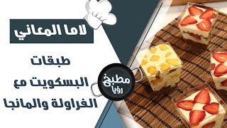 طبقات البسكويت مع الفراولة والمانجا - لاما المعاني