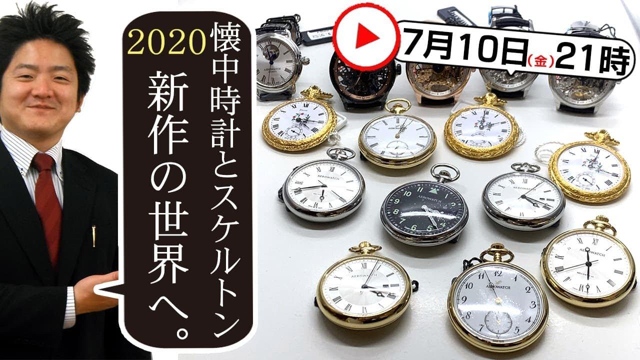 懐中時計とスケルトンウォッチ、2020年スイスブランド「AERO(アエロ)」の世界へ。
