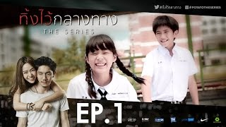 #ทิ้งไว้กลางทาง The Series | EP.1 (Full) | POTATO