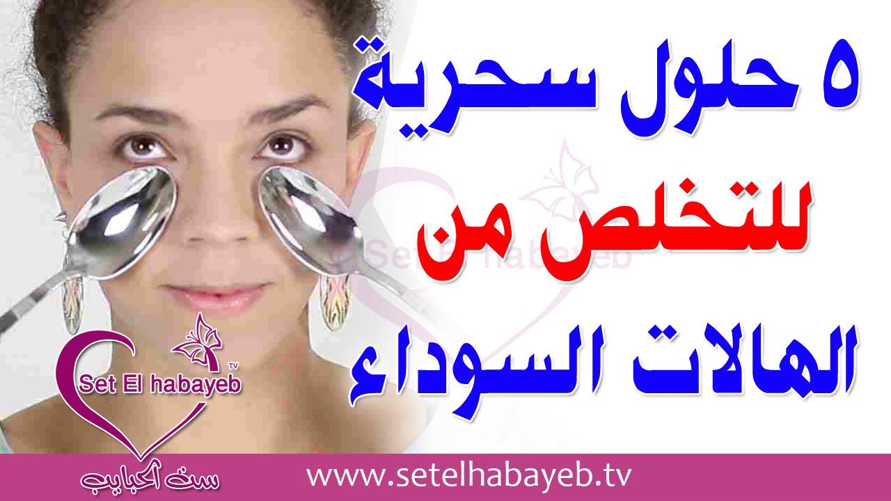 طريقة سريعة للتخلص من الهالات السوداء والانتفاخ تحت العين وعلامات الشيخوخة معلومة Ten