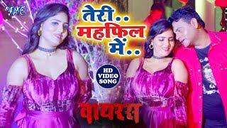 तेरी महफिल में Manoj Mishra, Khusboo Raj Ojha का सुपरहिट गाना 2019 Virus Superhit Film Song