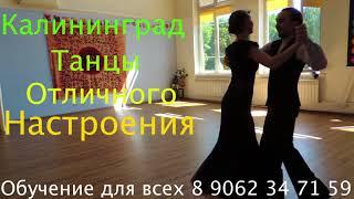 Калининград. Обучение танцам с нуля. Для любого возраста.