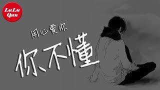 抖音《用心愛你你不懂》田一龍【動態歌詞Lyrics】