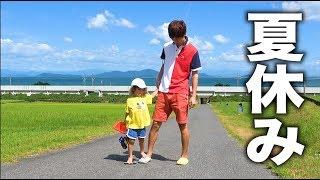 はなおの夏休み。しょーちゃんと散歩  -one summer day-