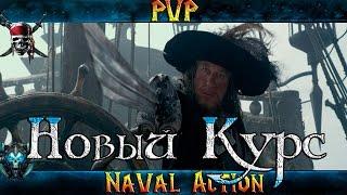 """Naval Action """"Большие Перемены"""" Разрабы Смогли?"""