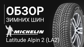 ОБЗОР ЗИМНЕЙ ШИНЫ MICHELIN Latitude Alpin 2 | REZINA.CC