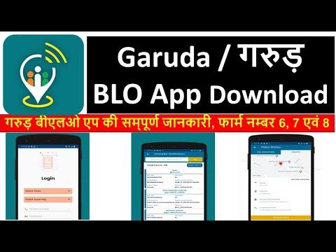 Garuda BLO App Download 2021 / गरूड BLO मोबाइल एप्प Latest Version Download 2021