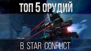 Топ 5 Орудий в Star Conflict
