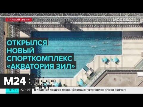 """Открылся новый спорткомплекс """"Акватория """"ЗИЛ"""" - Москва 24"""