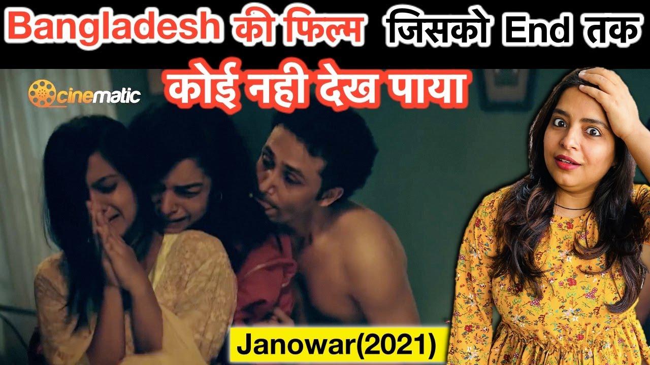 Janowar Explained In Hindi | Deeksha Sharma