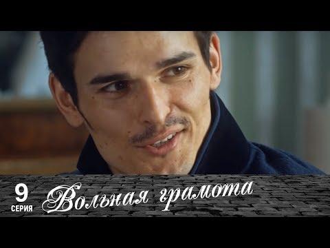 Вольная грамота | 9 серия | Русский сериал - Ruslar.Biz