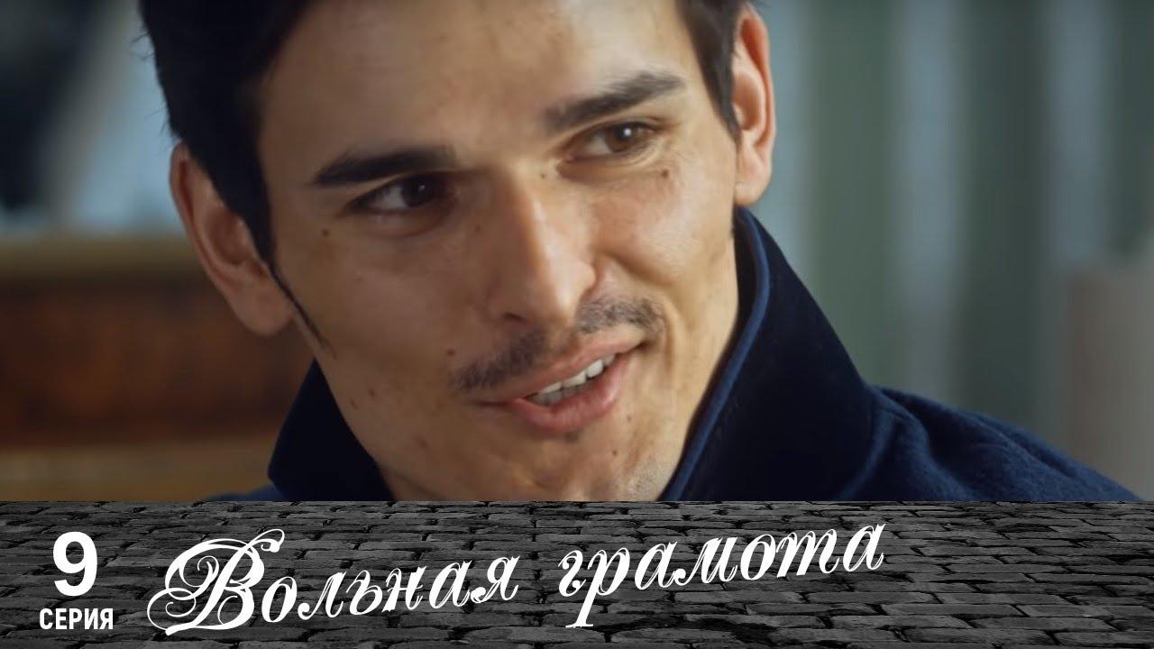 Вольная грамота | 9 серия | Русский сериал