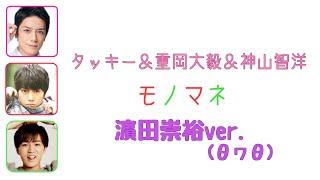 滝沢電波城より(θヮθ) 滝沢秀明 ジャニーズWEST 重岡大毅 神山智洋.