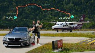 ავტომობილი თვითმფრინავნის წინააღმდეგ! ბათუმი – თბილისი! BMW vs Plane!