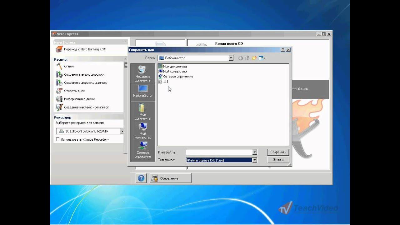 nero express free download cd