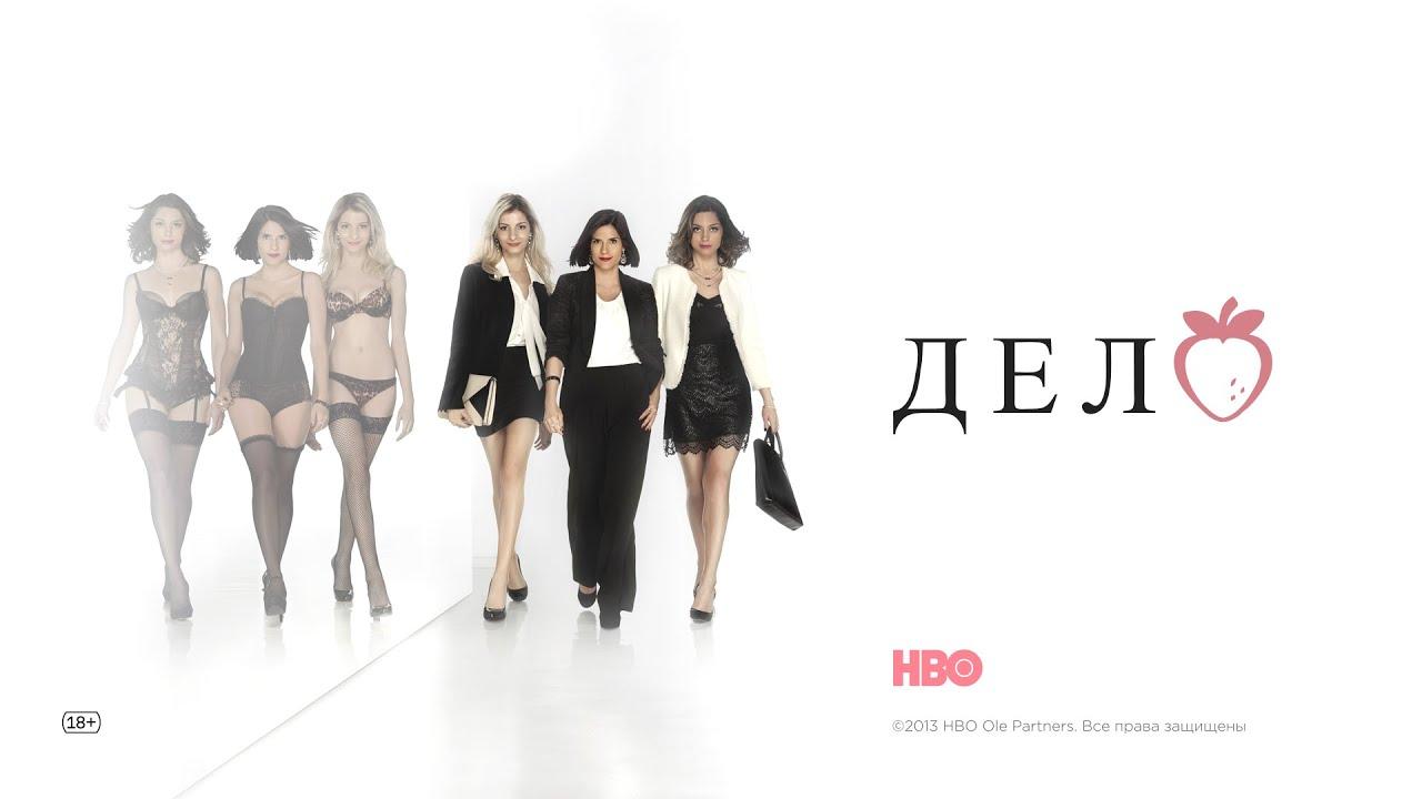 Революция на рынке удовольствий. Сериал «Дело» (The business) — смотри бесплатно на ivi!