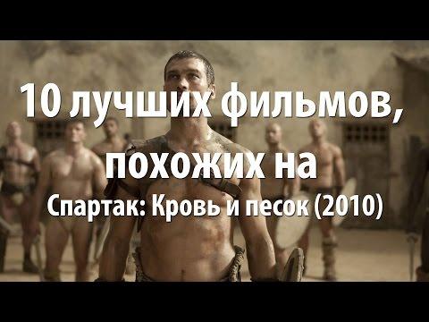 10 лучших фильмов, похожих на Спартак: Кровь и песок (2010)