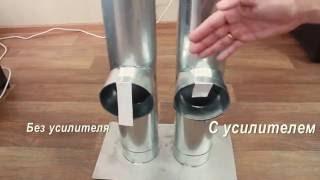 видео Искрогасители на дымовые трубы: принцип работы