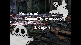 """Мистический сериал""""По ту сторону""""∕1 серия∕😯Мы попали в лес😨∕Увидели приведение😱"""