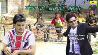 ✓ New Latest Haryanvi Audio Song  anil Dhanori  pradeep Sonu