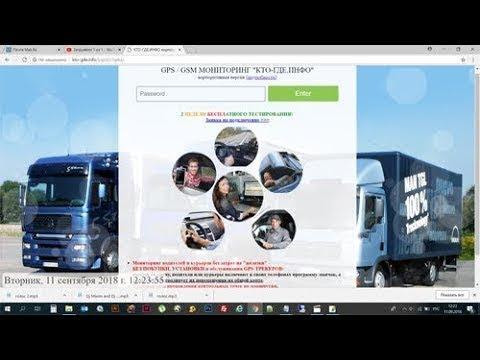 GPS Мониторинг транспорта КТО-ГДЕ.ИНФО V2.0