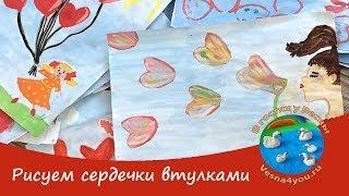 Рисуем сердечки втулками от туалетной бумаги / Необычное рисование для детей