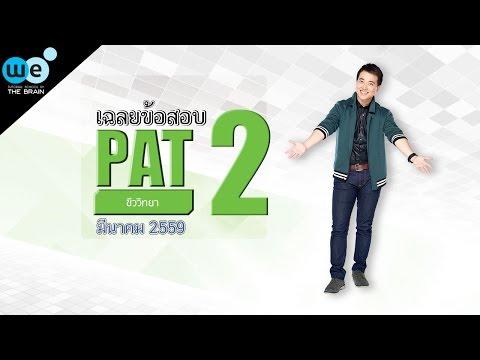 เฉลยข้อสอบ PAT2 ชีววิทยา (มี.ค.59) - พี่บิ๊ก WE BY THE BRAIN
