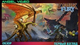 Dark Fury (Темная Ярость) - Обзор/Первый взгляд