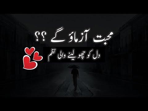 Mohabbat Azmao Gay - Very Heart Touching Sad Urdu Ghazal Poetry