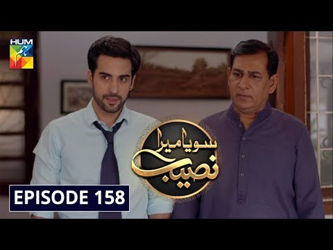 Soya Mera Naseeb Episode 158 HUM TV Drama 23 January 2020