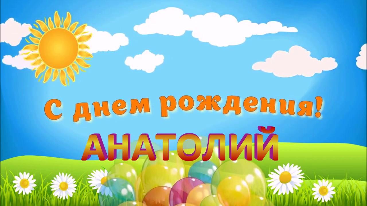 Поздравления с днём рождения толик