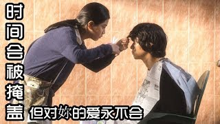 時間靜止!少年歸來時已成中年大叔,而初戀卻還是少女!幾分鐘看完韓國愛情電影《被掩蓋的時間》