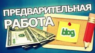 Как создать свой блог и зарабатывать на нём