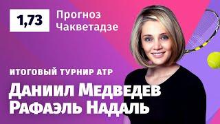Медведев – Надаль. Прогноз Чакветадзе