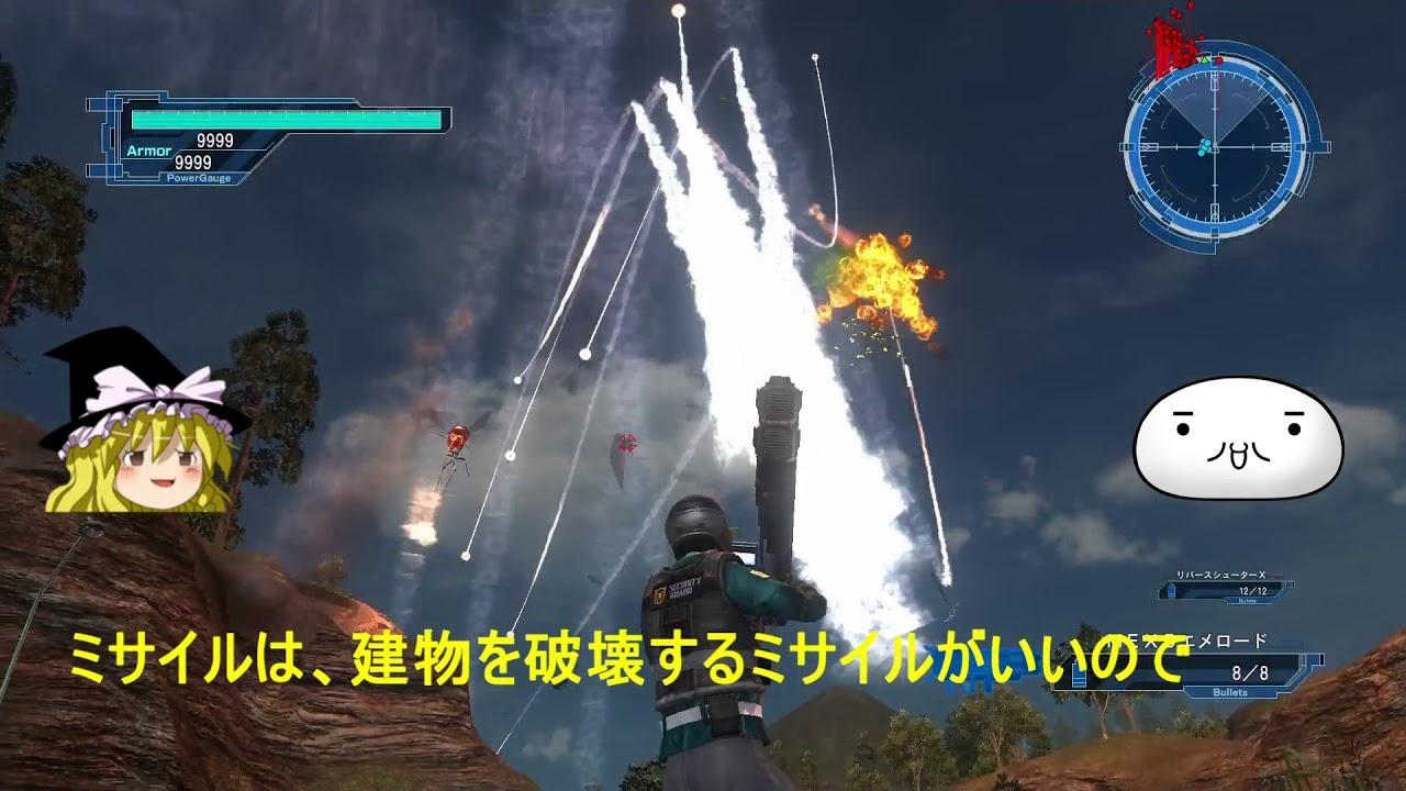 防衛 5 地球 おすすめ ダイバー 武器 ウイング 軍 地球防衛軍5 レンジャーのオススメ武器紹介!初プレイする方向け!|ミェンモチのゲーム攻略