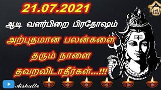 21.07.2021   Aadi Valarpirai pradhosam   ஆடி வளர்பிறை பிரதோஷம்   Don't miss this special day