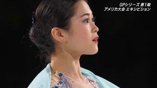 10/21/2018 Skate America EX Satoko Miyahara Kurios.