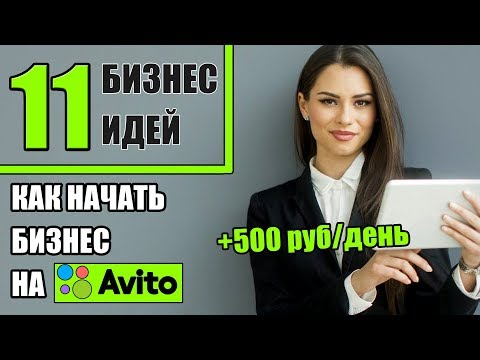 Топ-11 бизнес идей на Авито! Бизнес на Авито 2020! Бизнес на Авито с нуля!