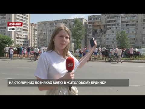 У київській багатоповерхівці стався потужний вибух: є жертви