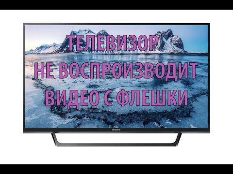 Телевизор не воспроизводит видео с флешки. Воспроизведение невозможно. Решение проблемы.