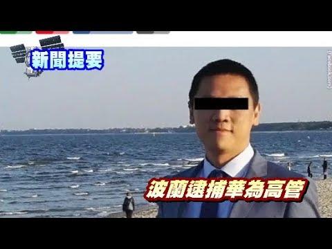 華語晚間新聞011119