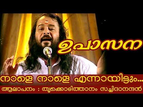 Thrikkodithanam Sachidanadan Songs |  Naale Naaleyennayittum...