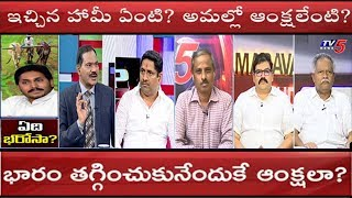 ఏది భరోసా..! | Top Story Debate With Sambasiva Rao