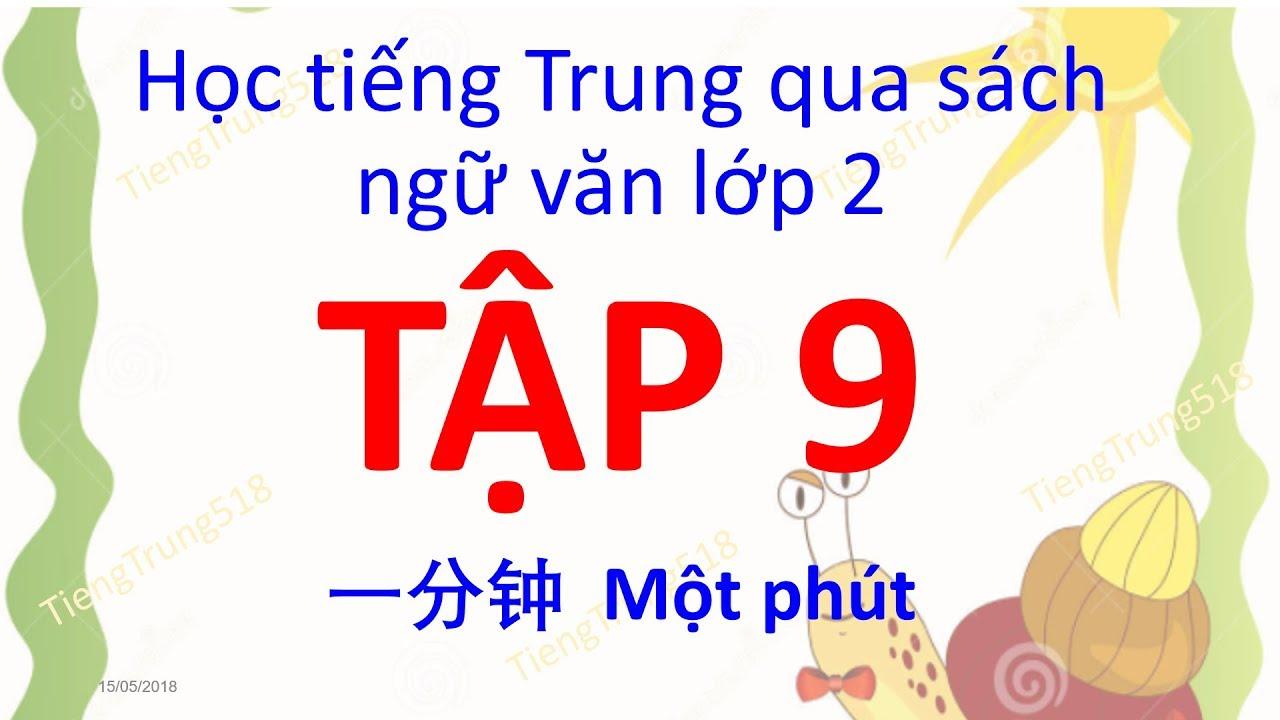 Tiếng Trung 518 – Học tiếng Trung qua sách ngữ văn lớp 2 của  Trung Quốc – Tập 9