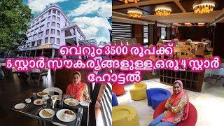 വെറും 3500 രൂപക്ക് 5 സ്റ്റാർ സൗകര്യങ്ങളുള്ള ഒരു 4 സ്റ്റാർ കിടിലൻ ഹോട്ടൽ Coral Isle Hotel Kochi