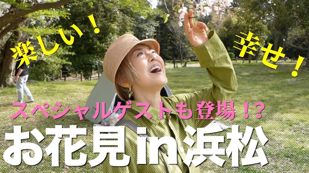 【Vlog】桜咲きほこる 浜松 の お花見 スポットで花見女子会! マミラーさんも参加!お弁当は 知久屋
