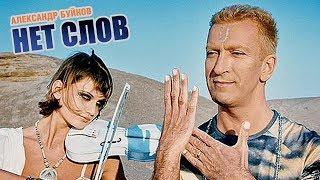 Александр Буйнов - Нет слов (Official video)
