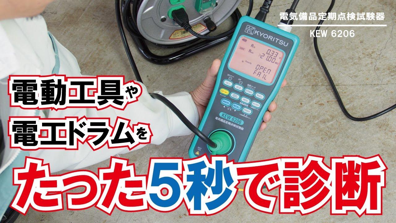 Kew 6206 電気備品定期点検試験器 製品情報 共立電気計器株式会社